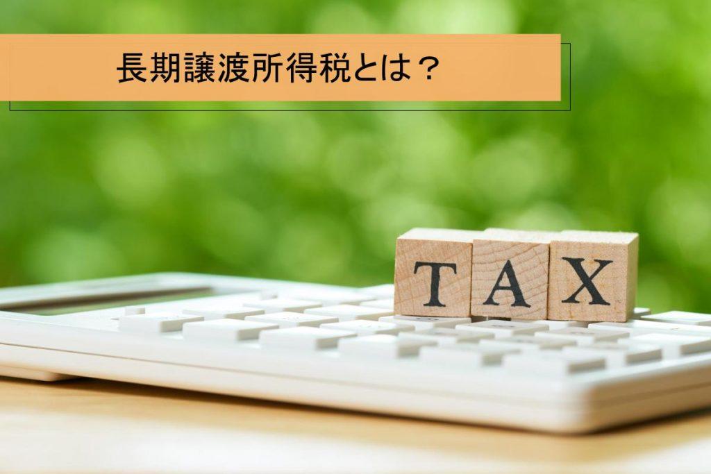 長期譲渡所得とは?税額の計算方法や節税方法を専門家が解説