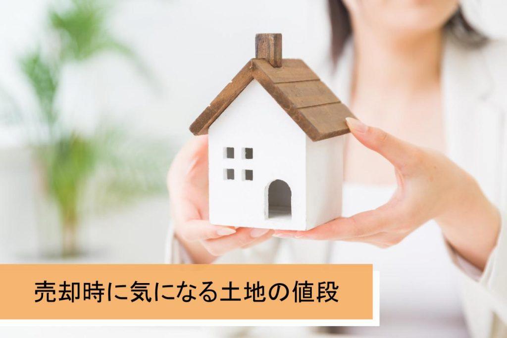 不動産売却の注意点 6つの視点で押さえるべきポイントを確認