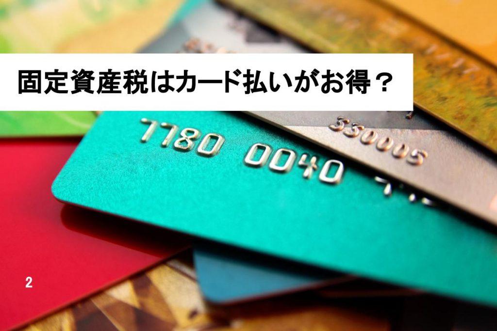 固定資産税はクレジットカード払いがお得|おすすめカードは?