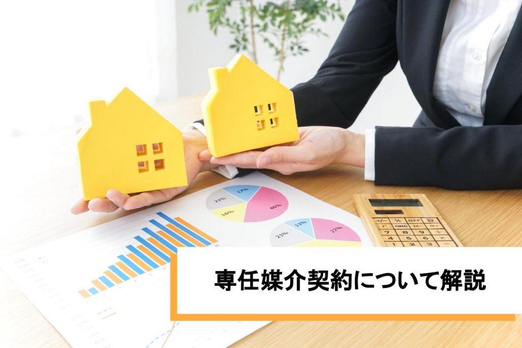 不動産売却時の専任媒介契約の特徴やメリット・デメリットを詳しく解説