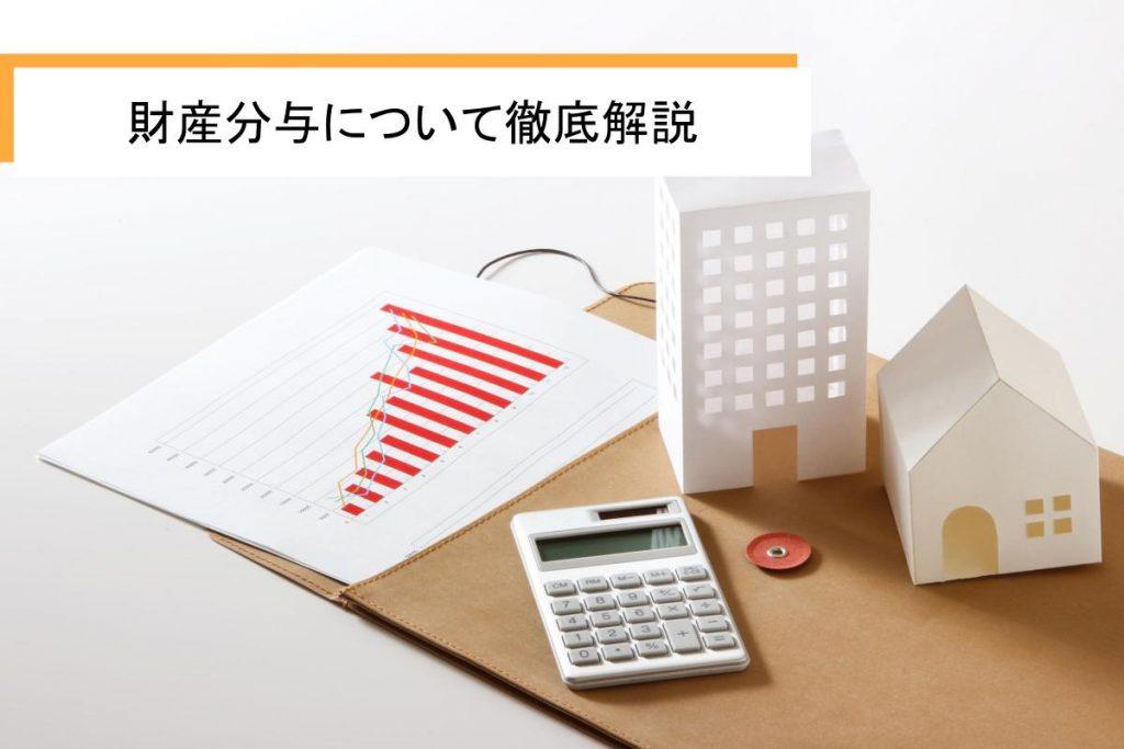 財産分与の分割方法や起こりやすいトラブルについて解説