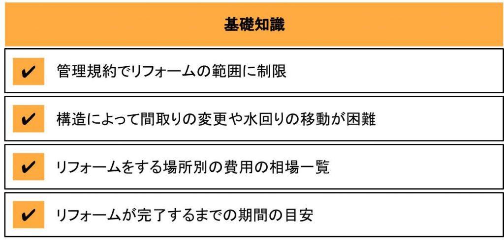4つのマンションリフォーム知識