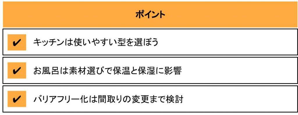 マンションリフォームの3つのチェックポイント