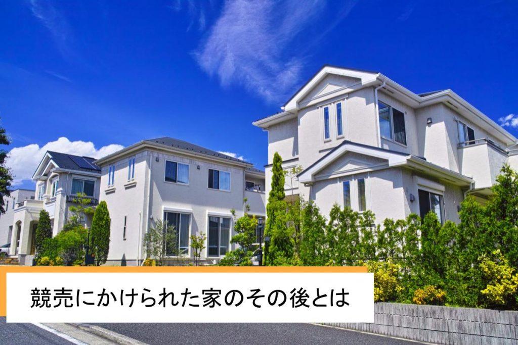 競売にかけられた家はどうなる?差し押えを回避する方法について解説