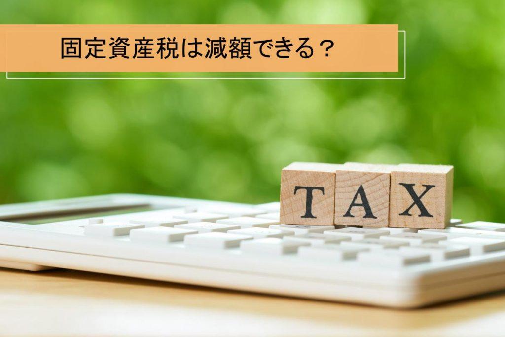 固定資産税が免除・減税される条件を解説|節税対策の基礎知識