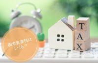 【専門家解説】固定資産税のシュミレーション方法まとめ
