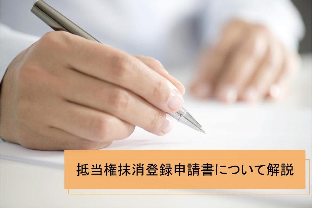 抵当権抹消登録申請書の入手方法と記入の仕方について徹底解説