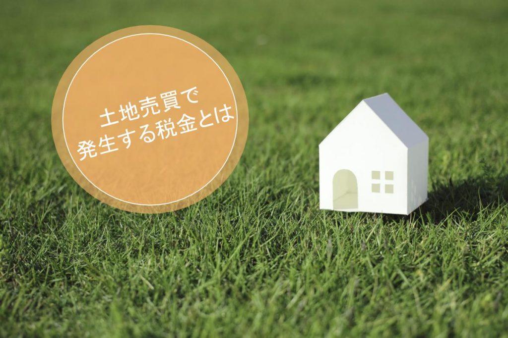 土地売買で発生する税金を知ろう!節税や控除のための基礎知識