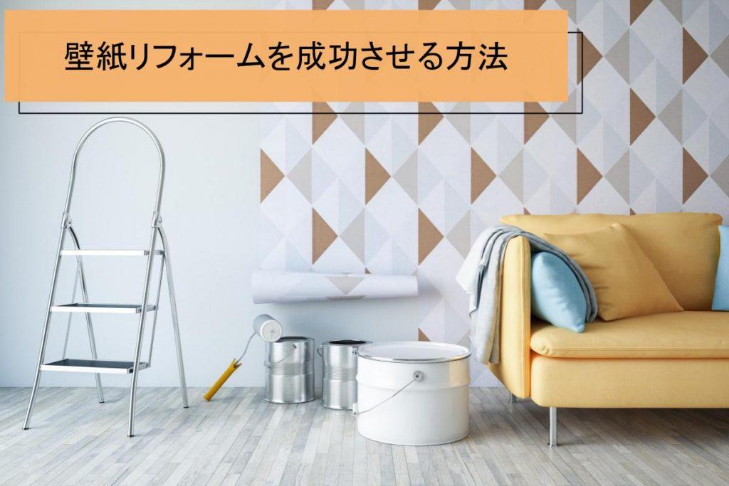 壁紙リフォームを成功させる方法と知っておきたい費用と施工の流れ