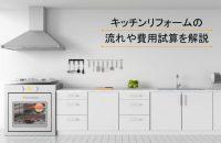 理想のキッチンにリフォーム|流れや費用の相場を詳しく解説