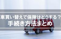 車買い替えで保険はどうなる?必要な保険の手続きを解説