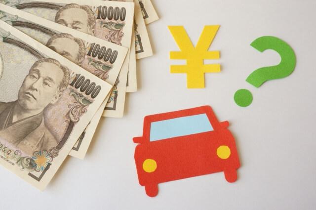 車の税金を安くするには?
