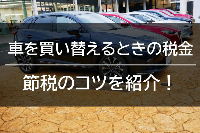車の買い替えの際は税金についても考えよう。節税のコツを紹介!