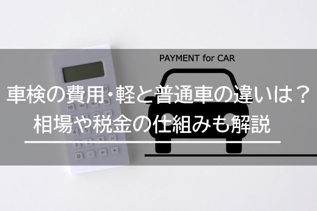 車検の相場と税金の仕組み|最も安く費用を抑える4つのコツ