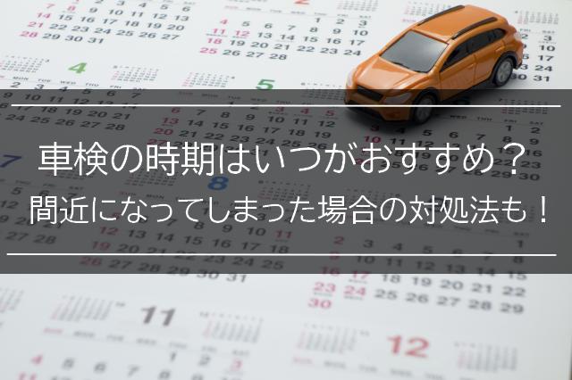 車検の時期はいつがおすすめ?間近になってしまった場合の対処法も!