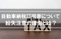 自動車税納税証明書は車検に必要?紛失した場合の再発行は?