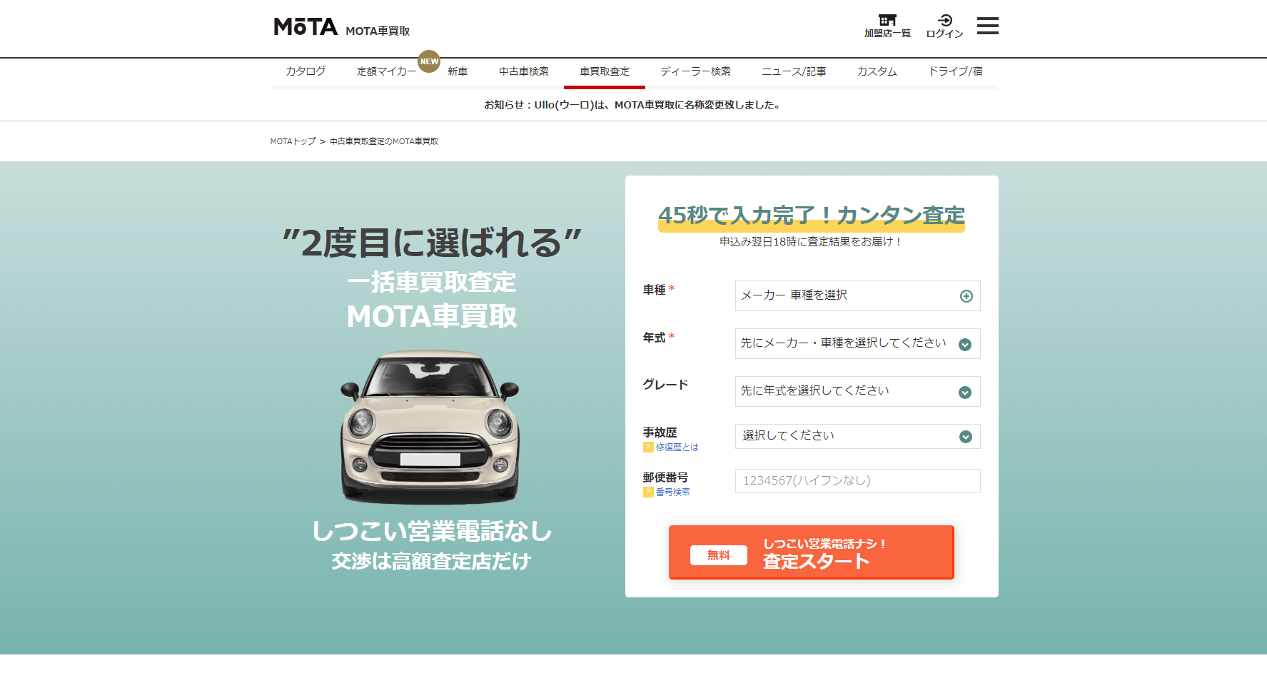 MOTA車買取