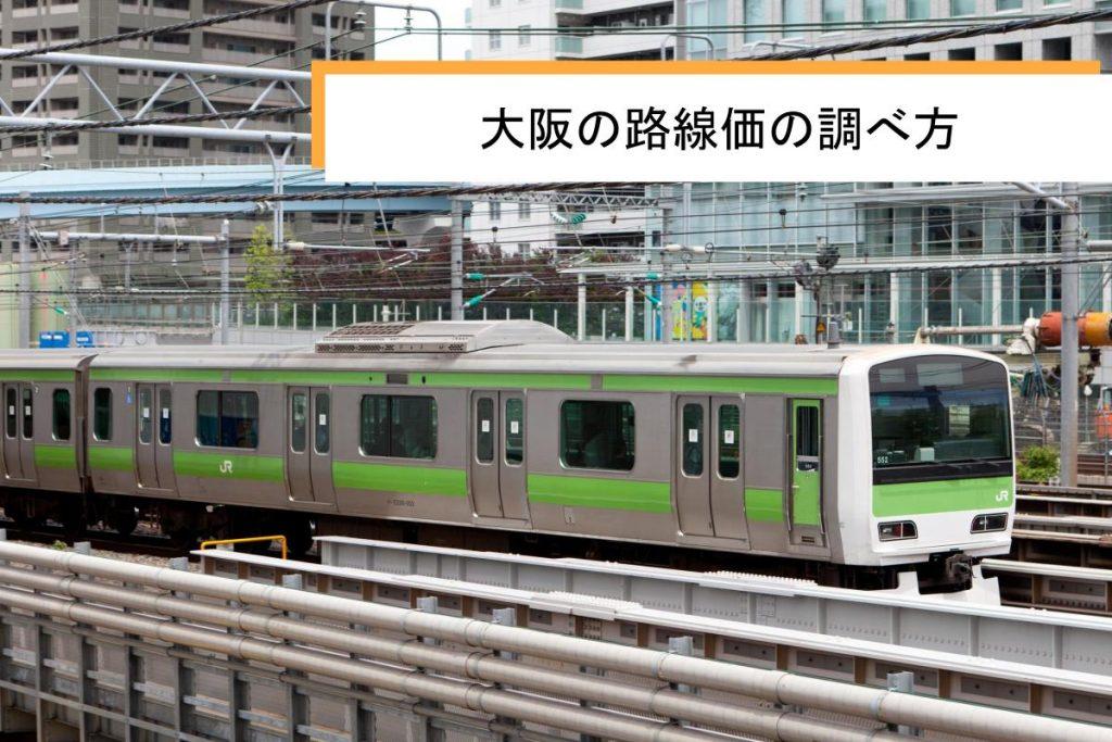 大阪の路線価の調べ方と参照するポイントを紹介