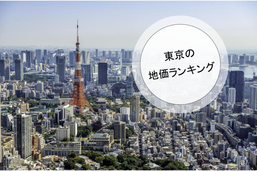 東京の地価ランキング|地価推移・ファミリーにおすすめエリア