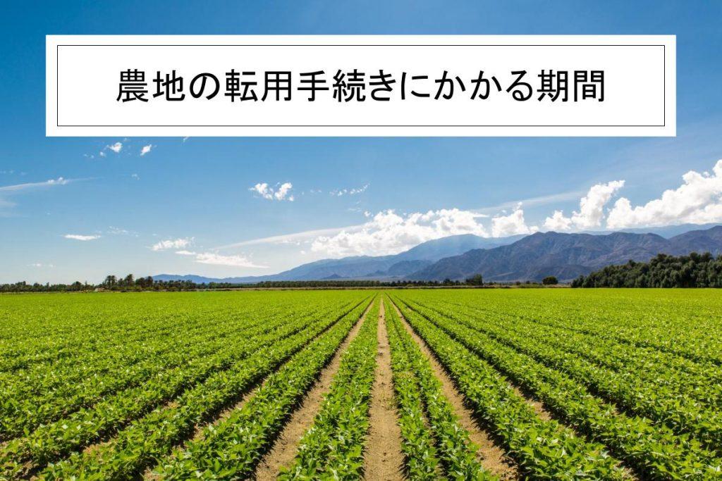 【解説】農地転用手続きにかかる期間 法的規制や手続きの流れ