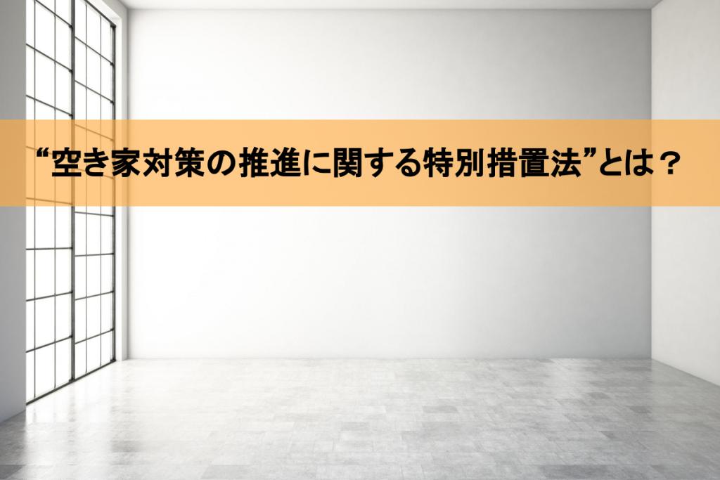 【わかりやすく解説】空き家等対策の推進に関する特別措置法