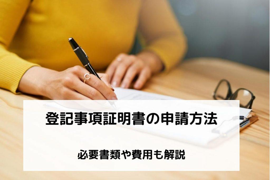 登記事項証明書の取得に必要な書類は?種類や申請方法を解説