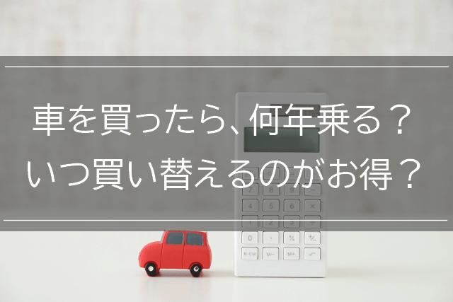 車は何年乗る?いつ買い替えるのがお得なの?