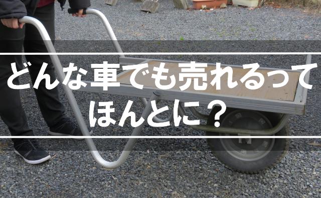 どんな車でも買取できるの?古い車や事故車を売る方法まとめ
