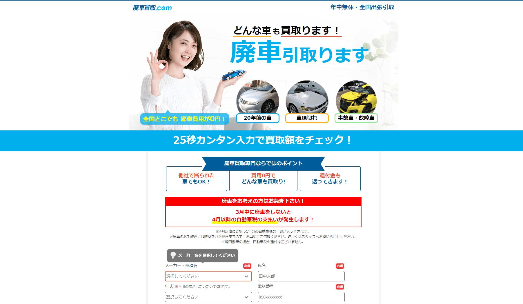 廃車買取.com
