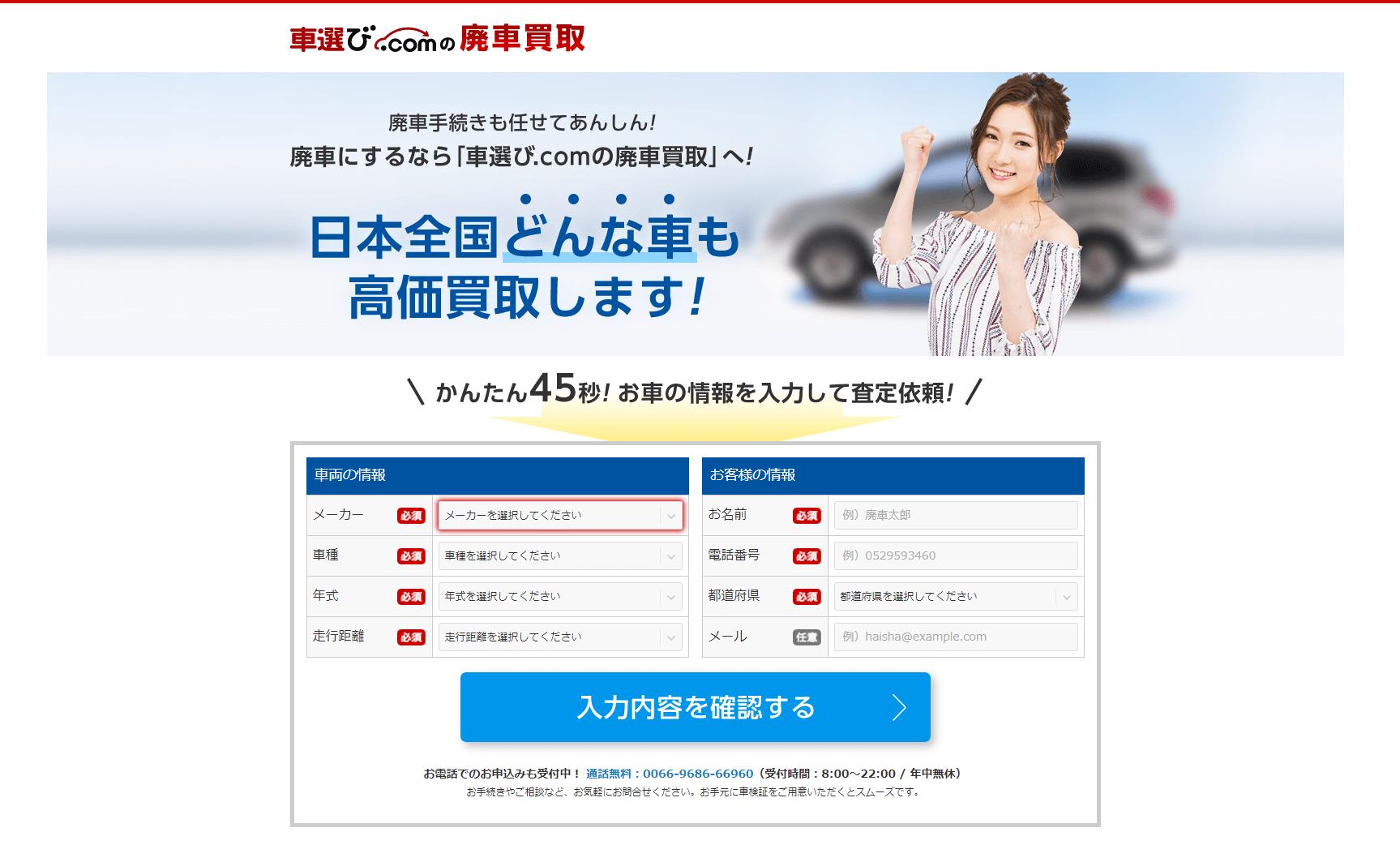 車選び.comの廃車買取