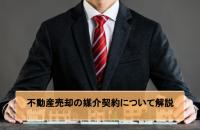 不動産売却の媒介契約を解説|媒介契約に関するQ&A