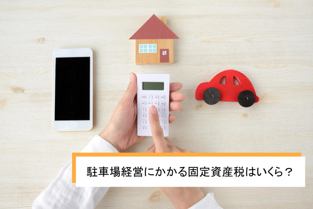 駐車場経営の固定資産税はいくら?税金の計算方法を解説