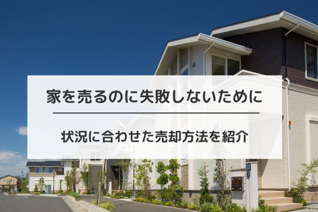 家を売るための【完全マニュアル】流れや売却方法をケース別に紹介