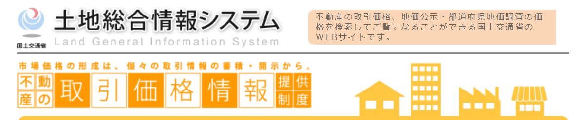土地総合情報システム