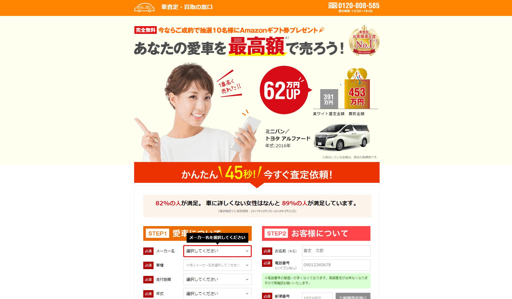 車査定・買取の窓口
