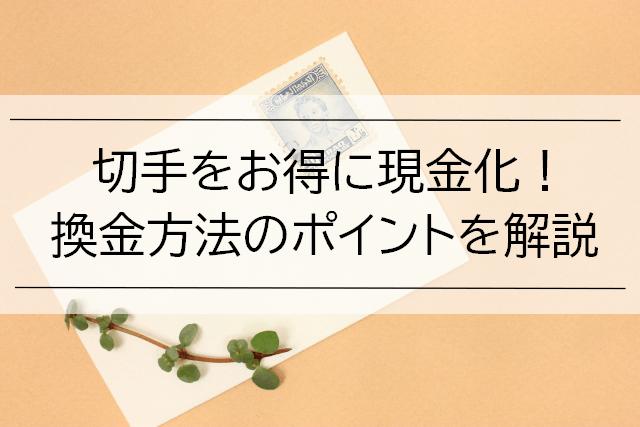 切手を換金する方法とは?お得に現金化するポイントも解説