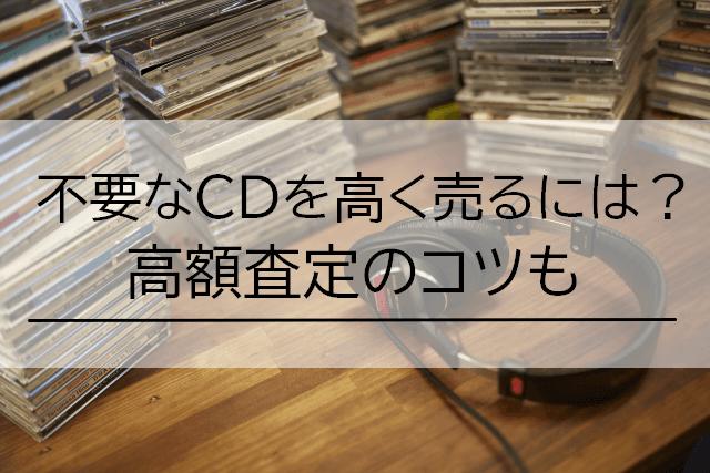 CD買取で高額査定を引き出すポイントを紹介