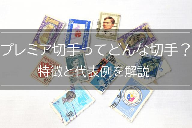 プレミア切手ってどんな切手?プレミア切手の特徴と代表例