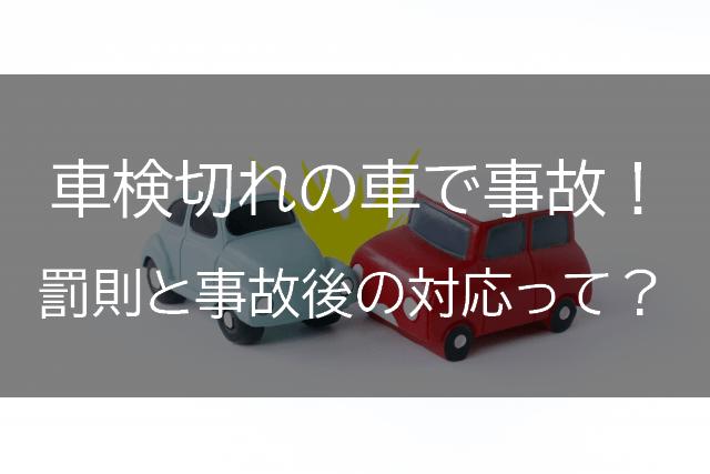 車検切れの車で事故を起こしたらどうする?罰則と事故後の対応
