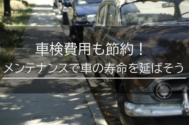 車検費用も節約!日頃のメンテナンスで車の寿命を延ばす方法