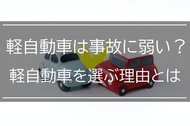 軽自動車が事故に弱いって本当?軽自動車を選ぶ理由は?