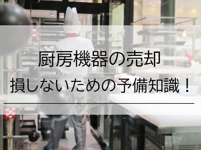 厨房機器の買取予備知識|耐用年数は?おすすめ業者紹介