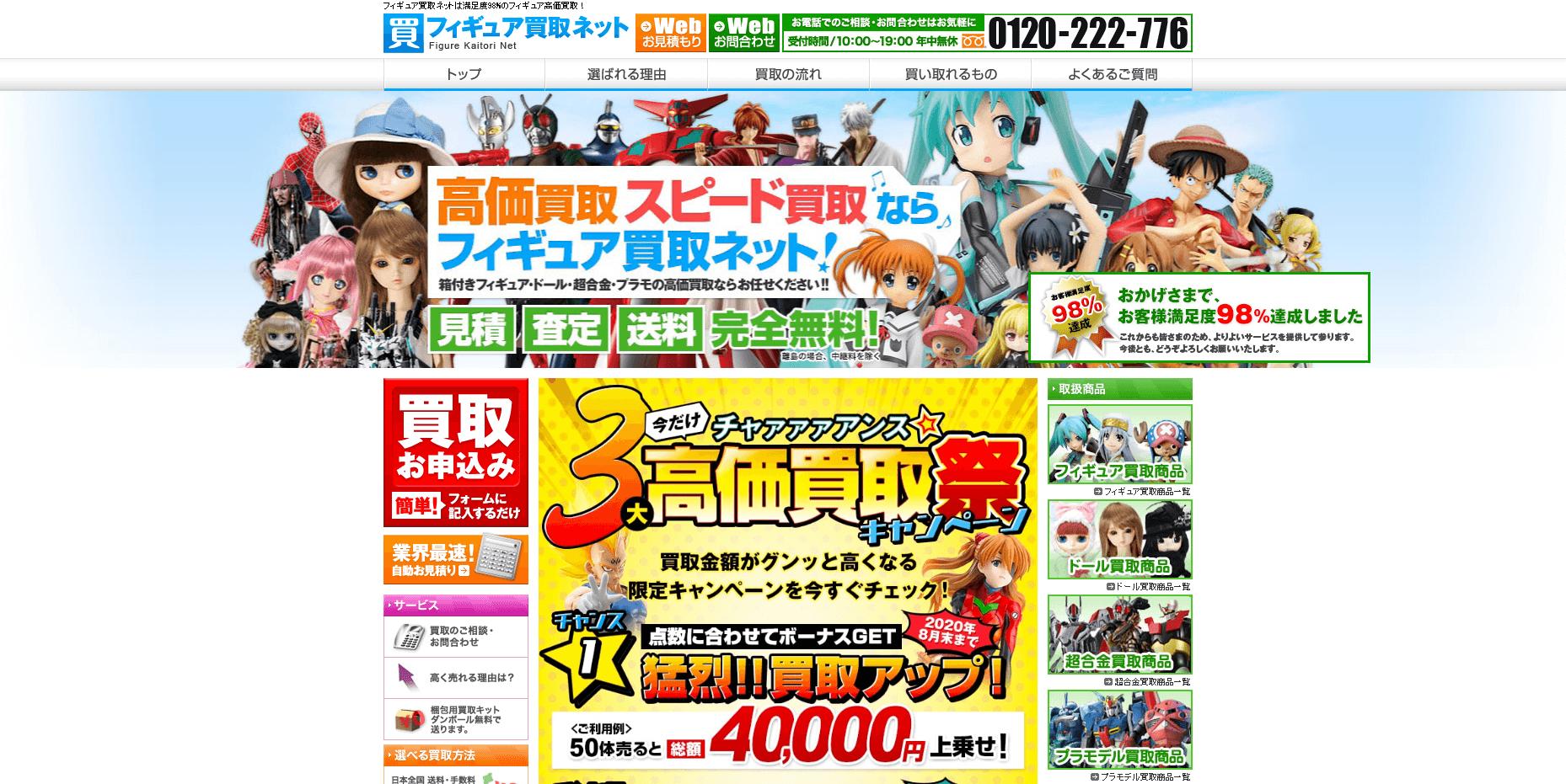 アニメグッズ買取ならフィギュア買取ネット