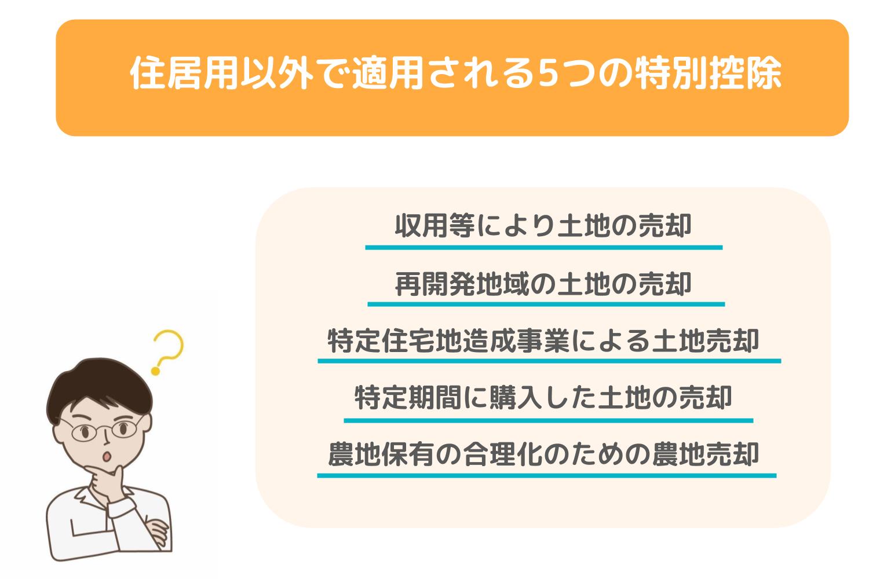 住居用以外で適用される5つの特別控除