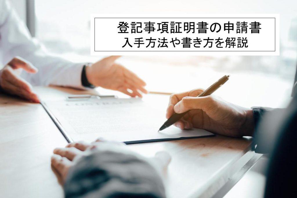 登記事項証明書の申請書の取得方法とは?申請・記入方法を解説