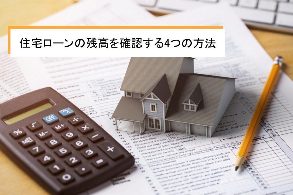 住宅ローンの残高を確認する4つの方法|今後の人生計画に役立てよう