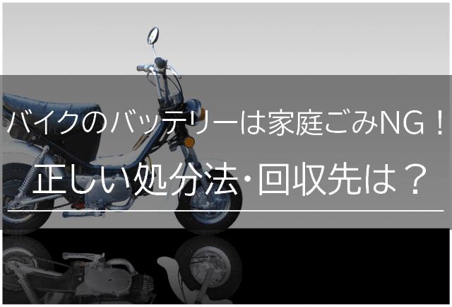 家庭ごみはNG!バイクのバッテリー処分の正しいやり方・回収先を解説