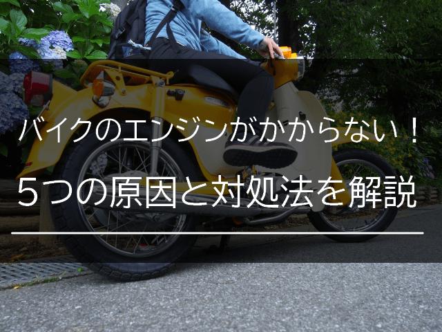 バイクのエンジンがかからないときの原因5つ!対処法も解説