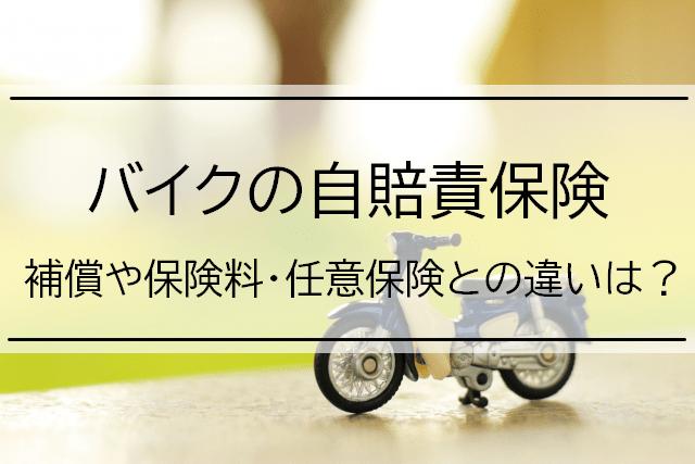 保険 バイク 自賠責 料 2020
