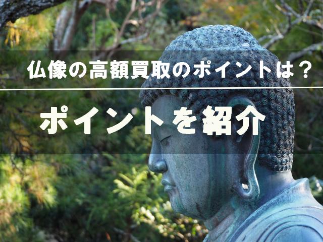 仏像の高額買取のポイントは?売却方法とおすすめの買取業者を紹介